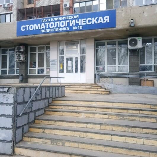 Стоматологическая поликлиника №10, фото №3