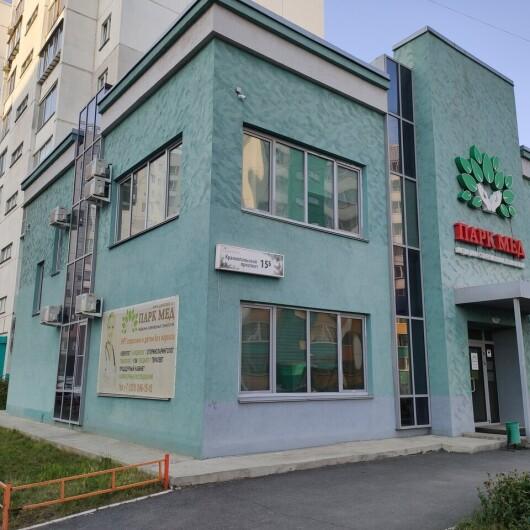 Медицинский центр «Парк Мед», фото №2