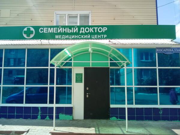 Медицинский центр «Семейный доктор»