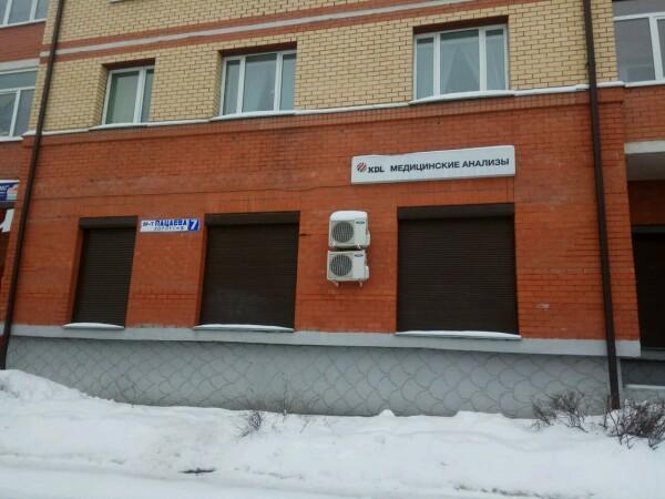 Лаборатория КДЛ в Долгопрудном