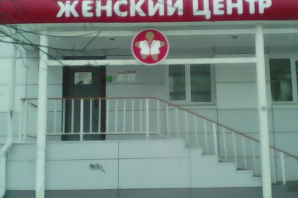 Гинекологическая клиника «Здоровье»