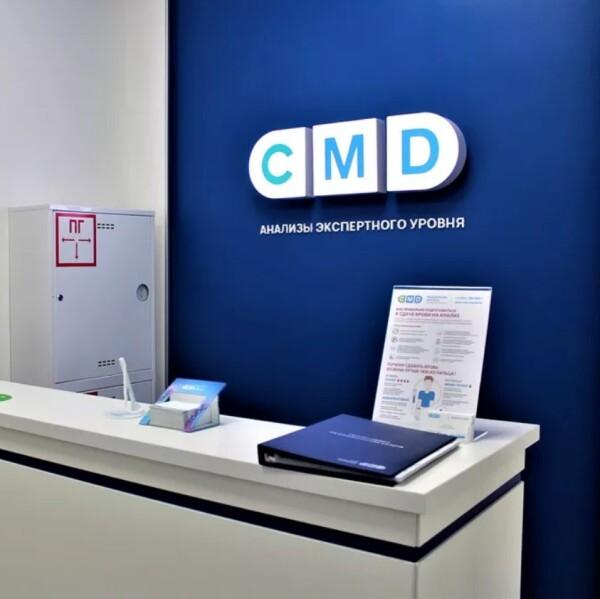 Клиника CMD Путилково