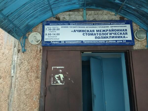 Стоматологическая поликлиника в 3-м Привокзальном микрорайоне