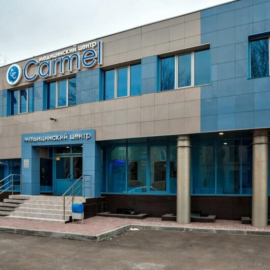 Медицинский центр «Кармель», фото №2