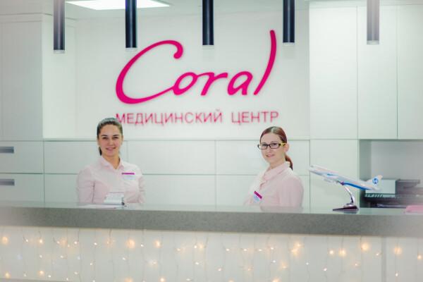 Медицинский центр «Коралл» на Фрунзе