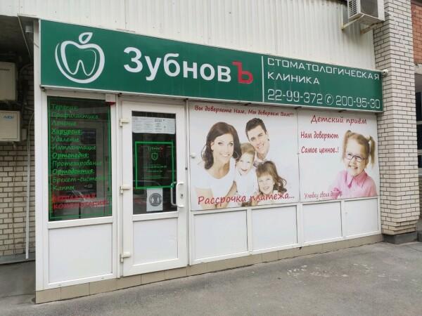 Стоматология «ЗубновЪ» (Роузмарина)