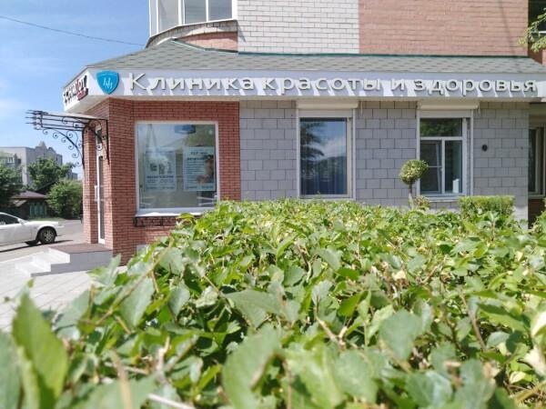 Клиника красоты и здоровья «Schmidt medical»