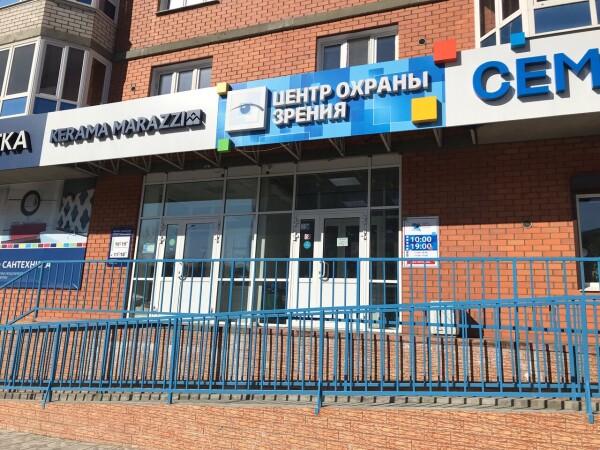 «Центр охраны зрения» на Шилова