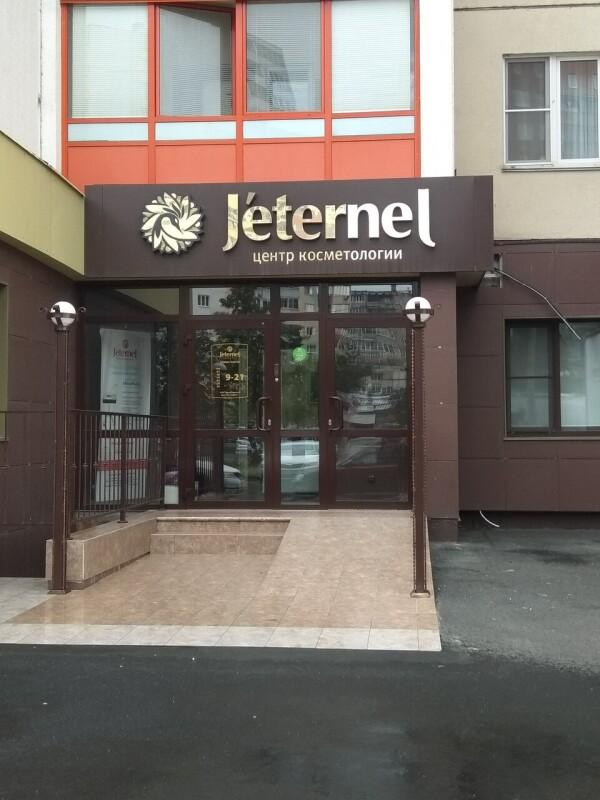 Центр косметологии «Жетернель» на Кашириных