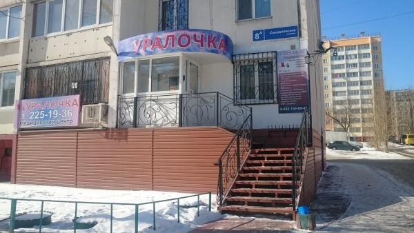 Медицинский центр «Уралочка» на Свердловском проспекте