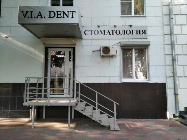 Стоматология «V.I.A. Dent»