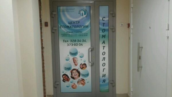 Центр Стоматологии на Дзержинского
