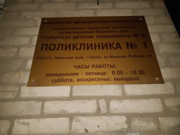 Детская поликлиника №4 на М. Рыбалко