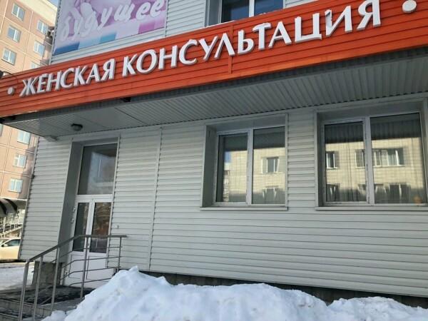 Женская консультация городской поликлиники №14