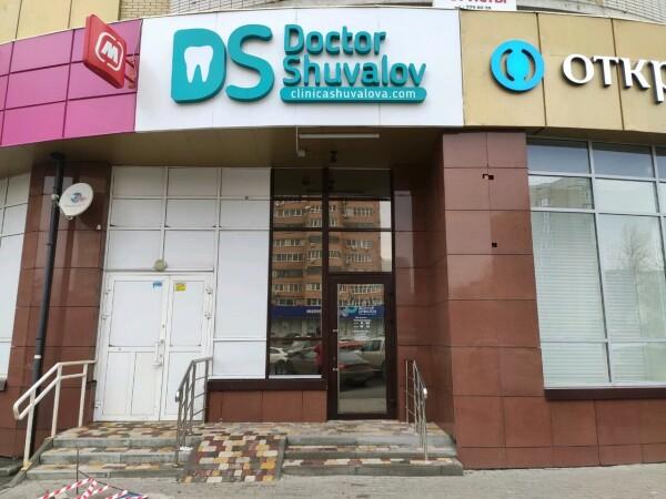 Стоматология доктора Шувалова на Добровольского