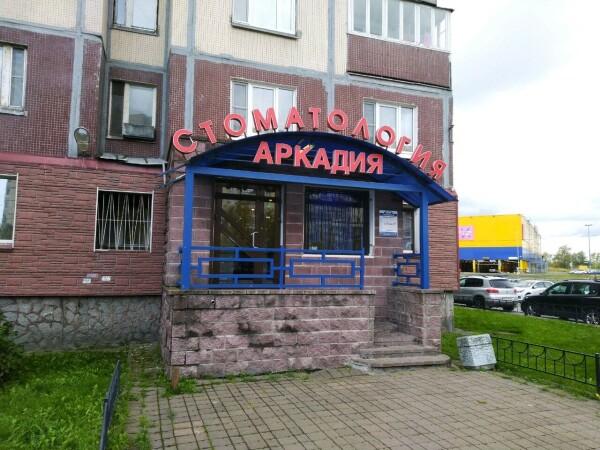 Стоматология Аркадия на Шлиссельбургском