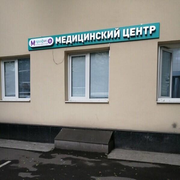 Мпрофико на Курской