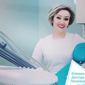 Клиника доктора Ланковой, стоматология