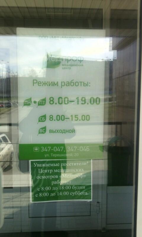 Центр медицинских осмотров «Медпроф»