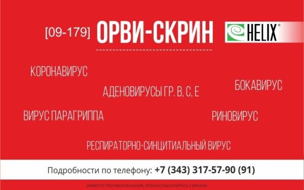 «Верум» (ранее «Клиника профессора Калинченко»)