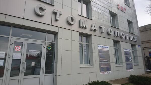 Медицинский центр «Дентолайф»