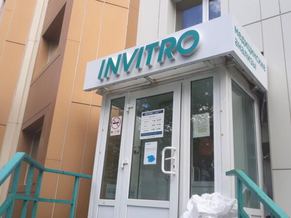 Лаборатория «Инвитро»
