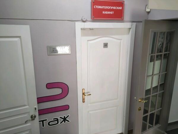 «Кабинет эстетической стоматологии» на Партизанской