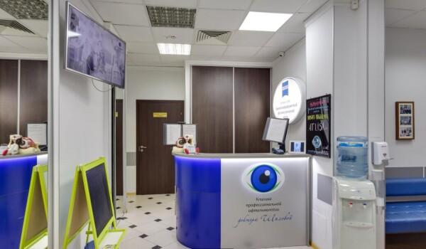 Клиника доктора Шиловой на Ленинском проспекте, офтальмологическая клиника
