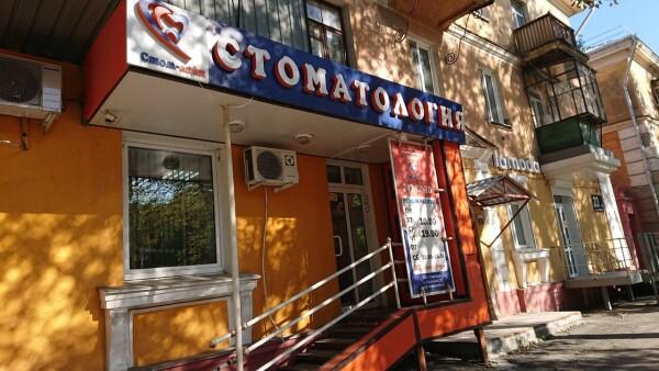 Стоматология «Стом-Лайн» на Сталеваров