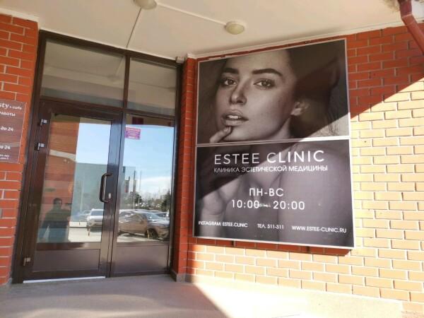 Клиника эстетической медицины «Estee Clinic»