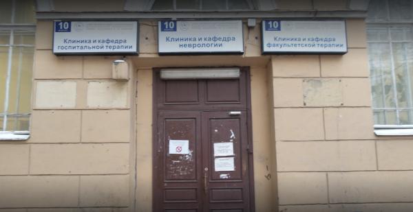 Клиника госпитальной терапии ПСПбГМУ им.акад.И.П.Павлова
