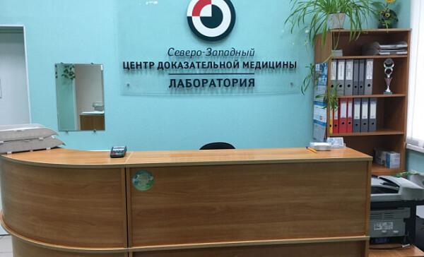 Лаборатория СЗЦДМ на Наставников