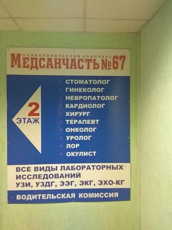 Медсанчасть № 67