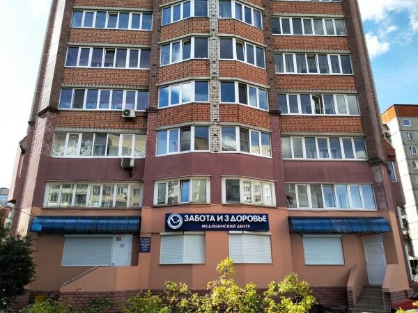 Медицинский центр «Забота и здоровье» на Первомайской 62а