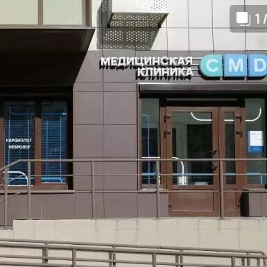 CMD Балашиха в ЖК Новое Измайлово