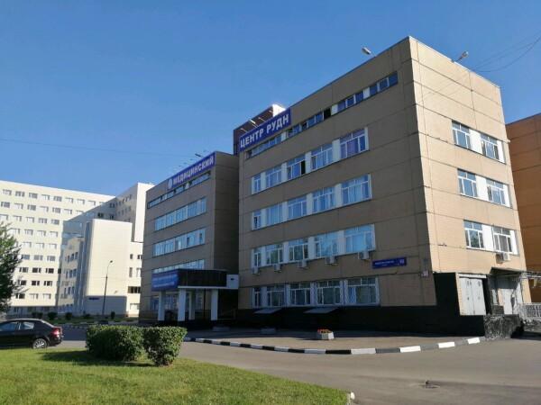 Медицинский центр РУДН