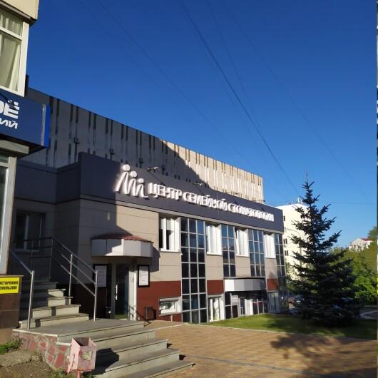 «Центр семейной стоматологии» на Кирова, фото №2