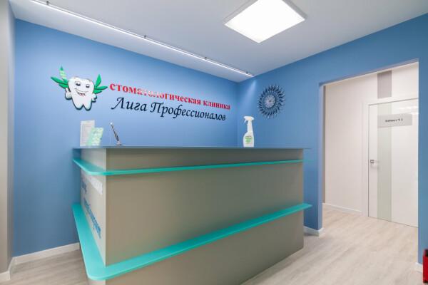 Стоматология «Лига Профессионалов» на Атмосферной