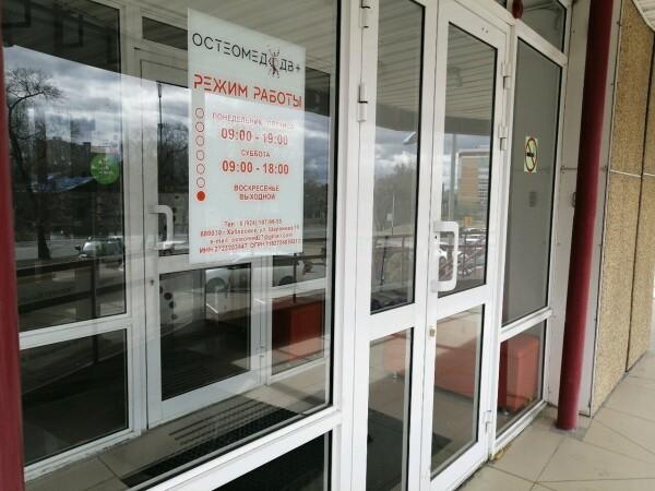 Медицинский центр «Остеомед ДВ плюс»