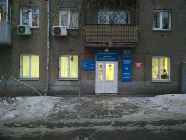 Женская консультация №3 городского перинатального центра