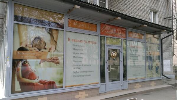 Институт остеопатии Мохова на Ланском шоссе