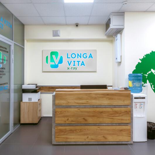 Центр КТ Лонга Вита, фото №1