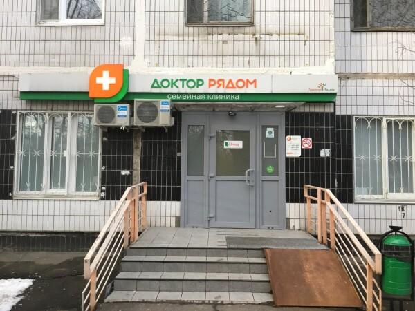 Клиника Доктор Рядом