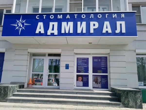 Стоматология «Адмирал» на Горького
