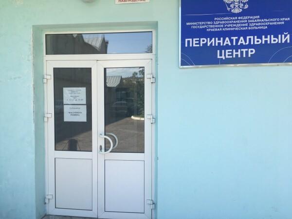 Краевой Перинатальный центр на Коханского