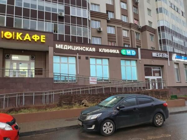 CMD в Домодедово