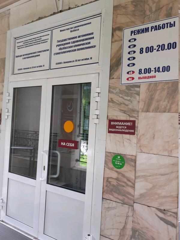 Областная стоматологическая поликлиника на 50 лет Октября 18