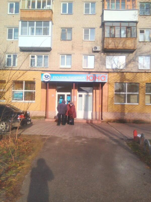 Клиника «Юна»