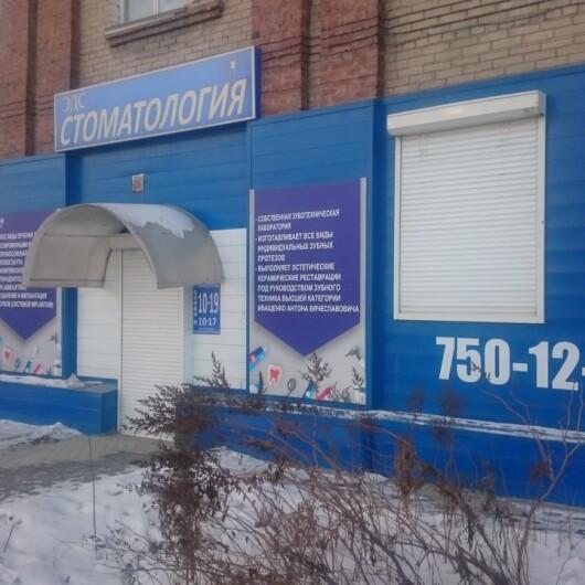 «Эдс-стоматология» на Новороссийской, фото №3