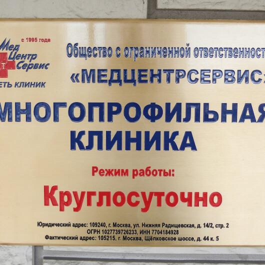 МедЦентрСервис на Щелковской, фото №3